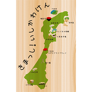 1.きまっし石川県