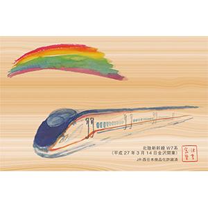 10.新幹線