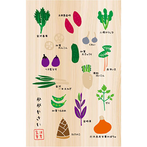 3.加賀野菜