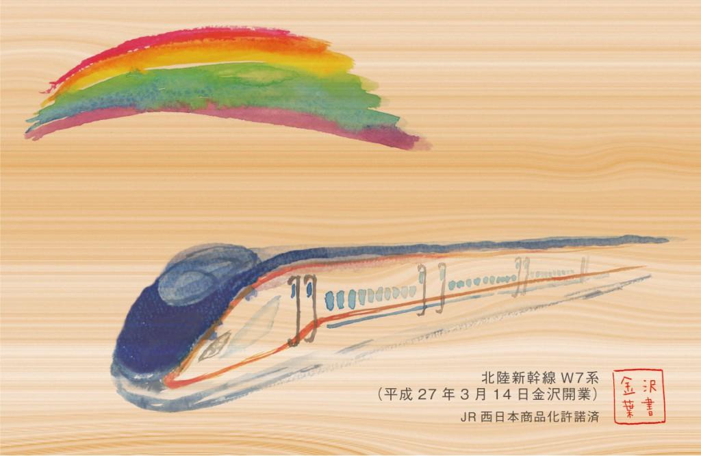 北村さんの北陸新幹線開通記念の金沢葉書