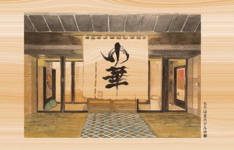 yubana1