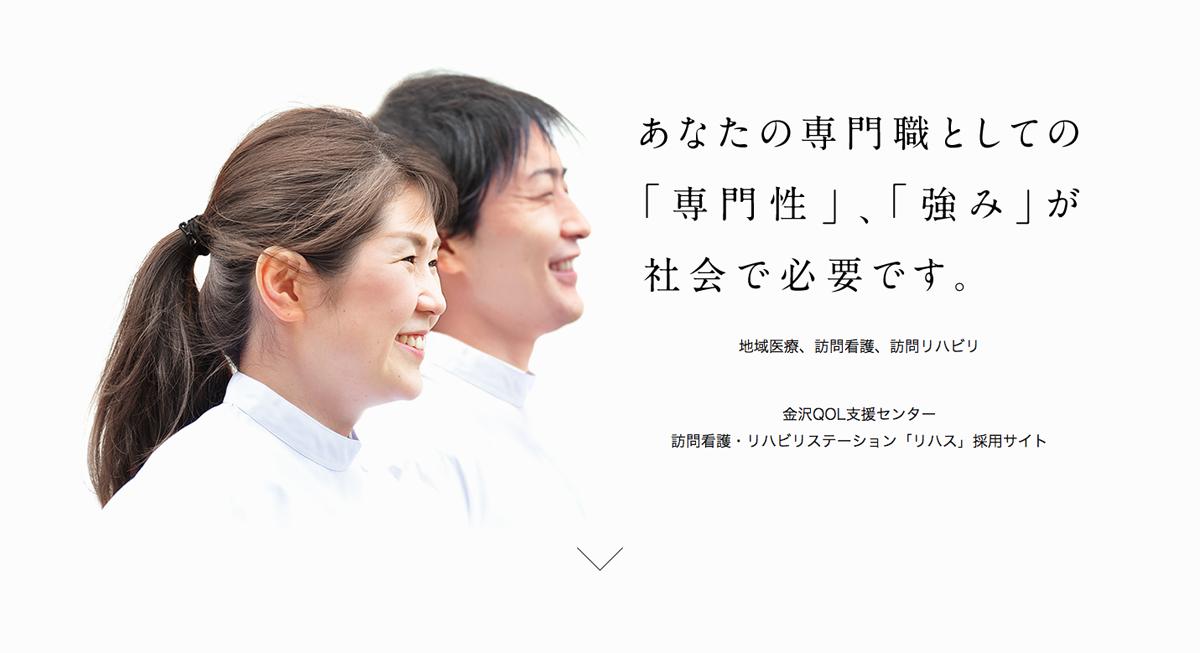 金沢QOL支援センター採用サイト
