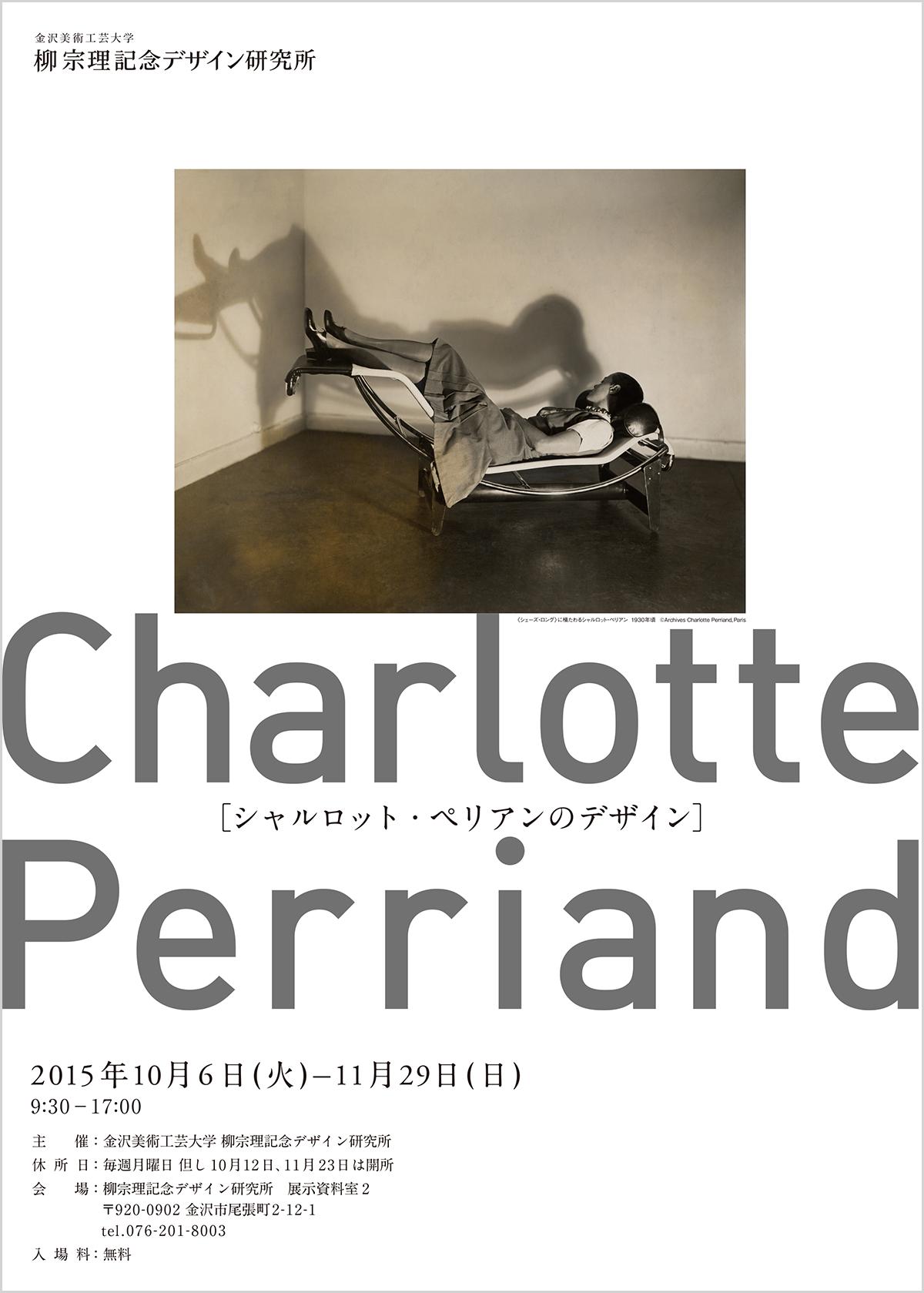 シャルロット・ペリアン展ポスター