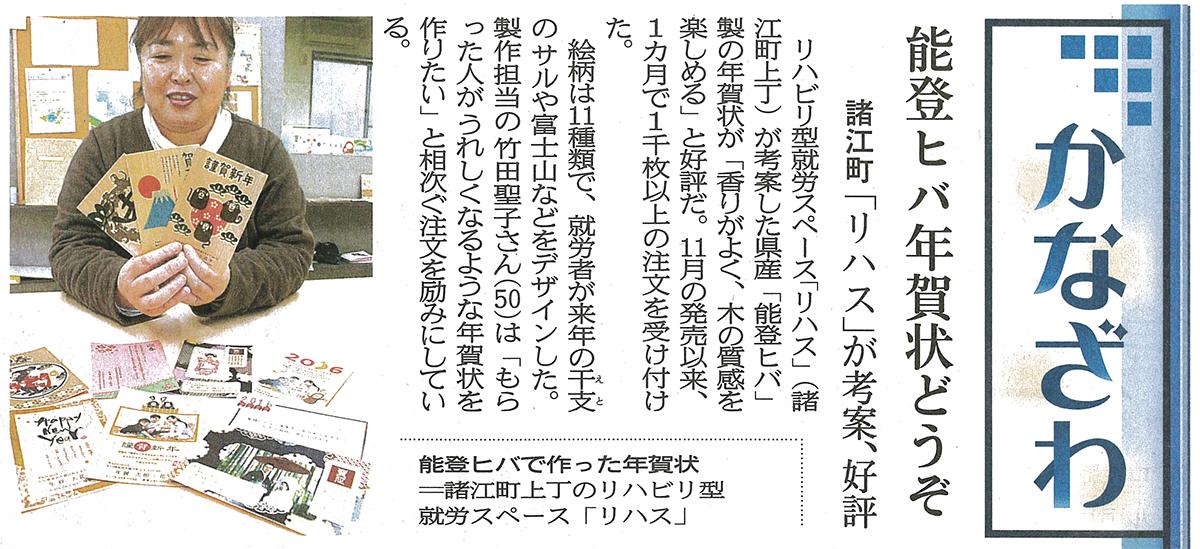 2015年12月19日付北國新聞朝刊金沢欄