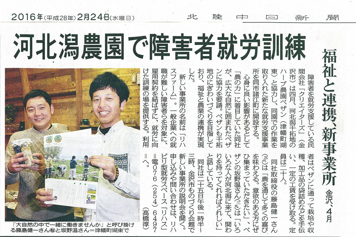 2016年2月24日(水)付け北陸中日新聞朝刊