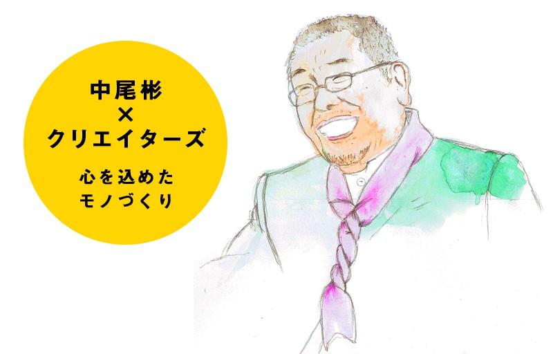 nakao