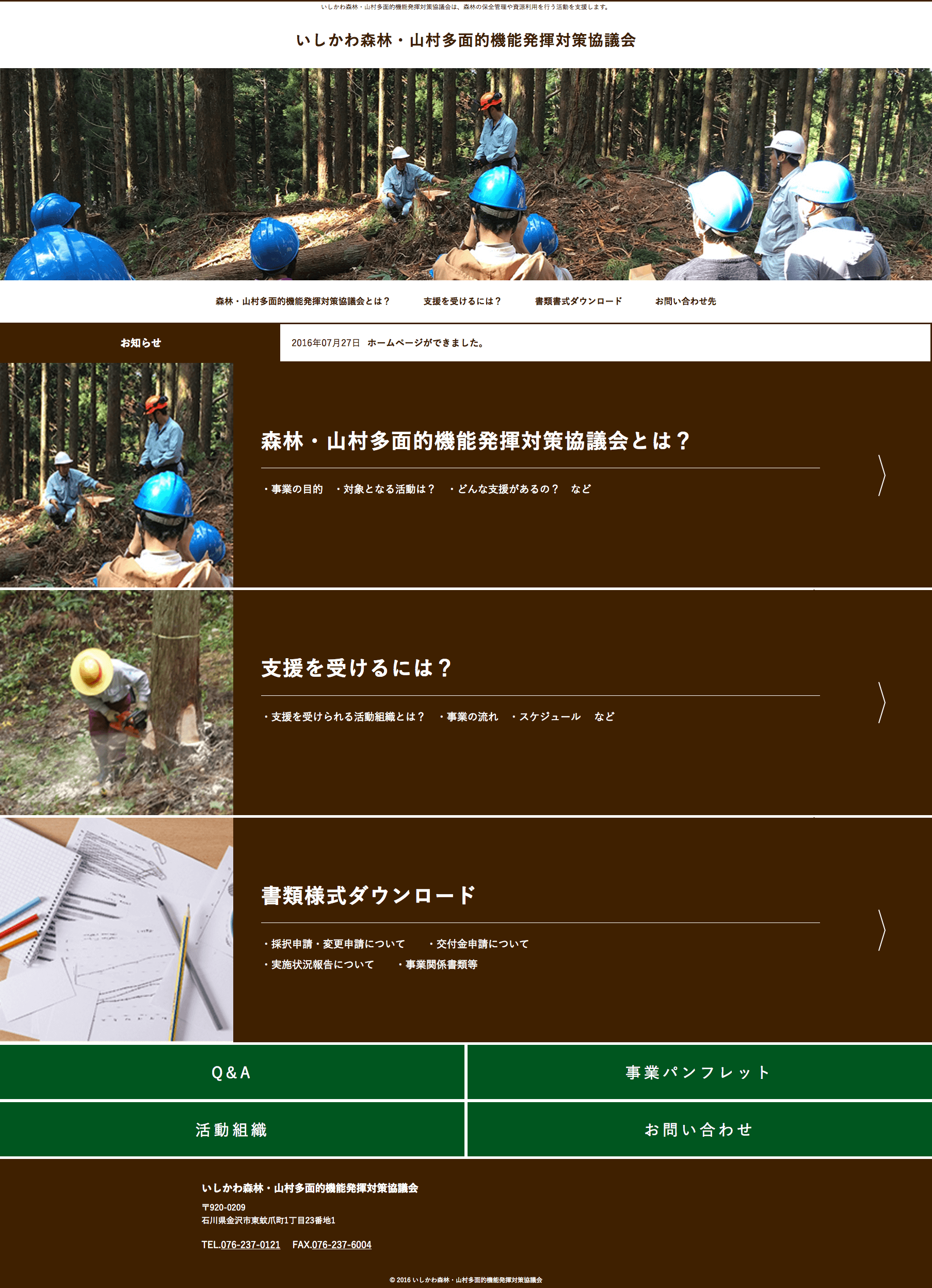 screencapture-tamenteki-ishikawa-moriren-jp-1470801837646