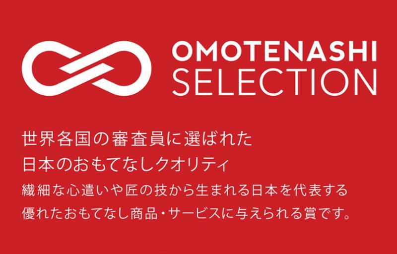 eye_omotenashi