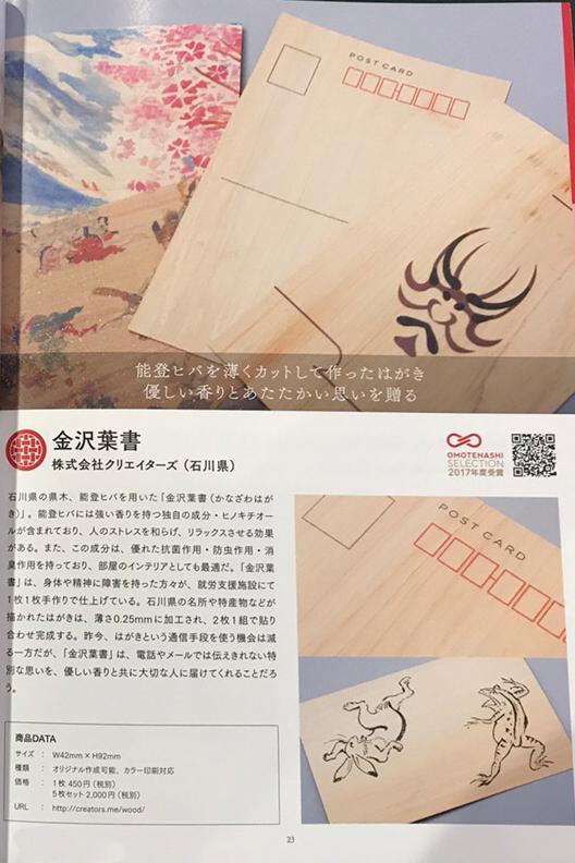 omotenashi_panf