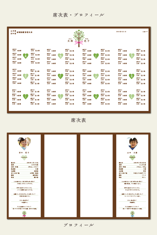 BlassingTree-seating_chart