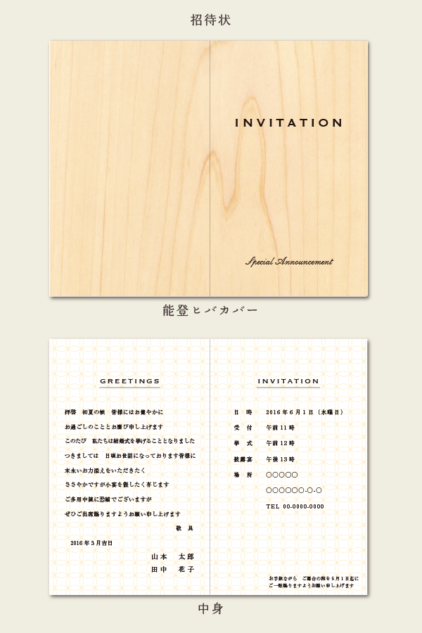 RING-Invitation