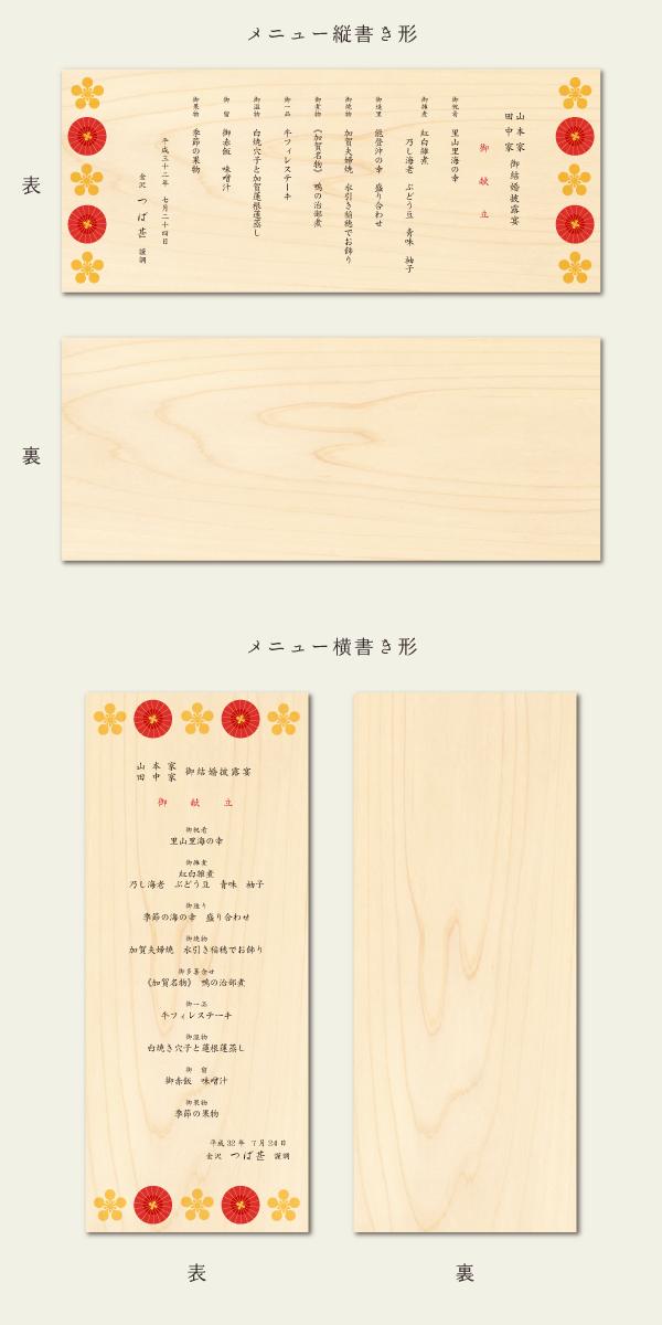 kanazawawagasa-menu