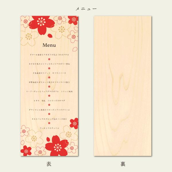 yuizakura-menu