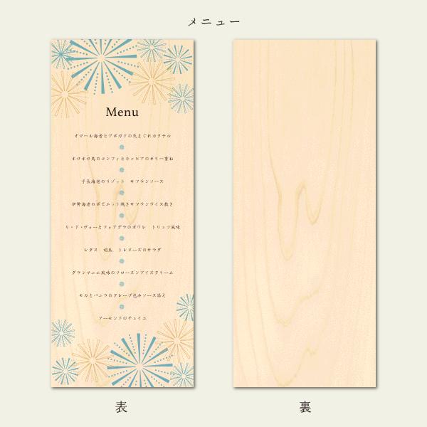 senkou-menu