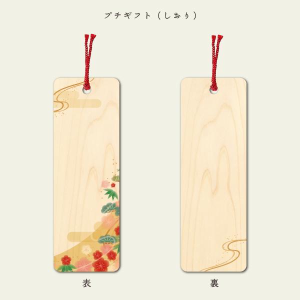 miyabi-gift