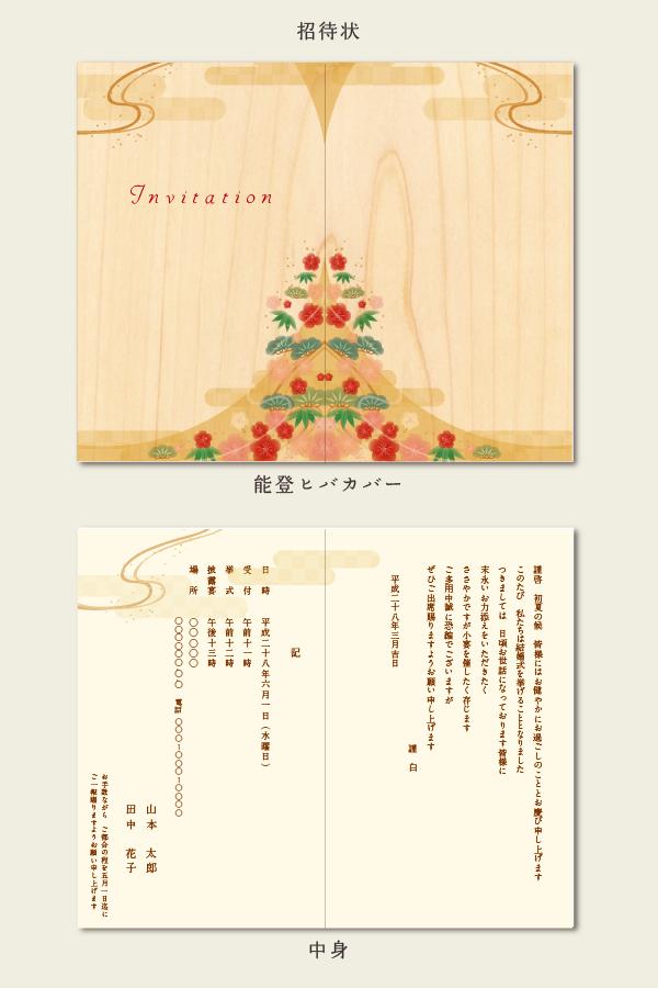 miyabi-Invitation