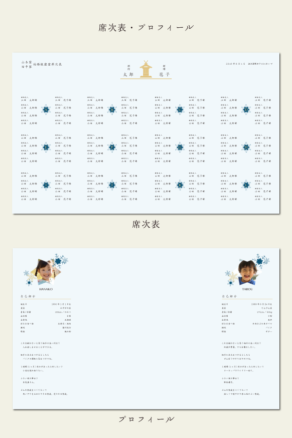 sekka-seating_chart