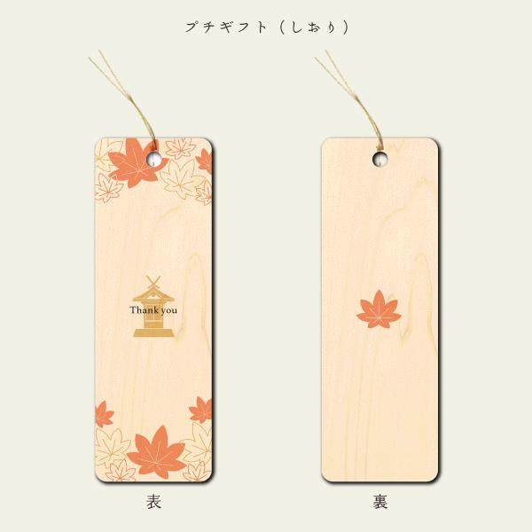 ichiyou-gift