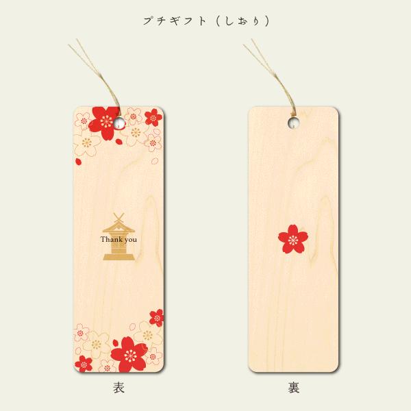 yuizakura-gift
