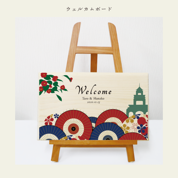 winter-welcomebord