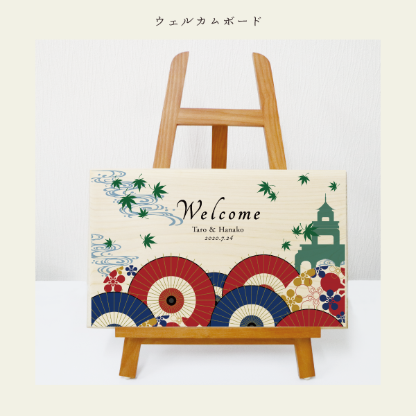 summer-welcomebord