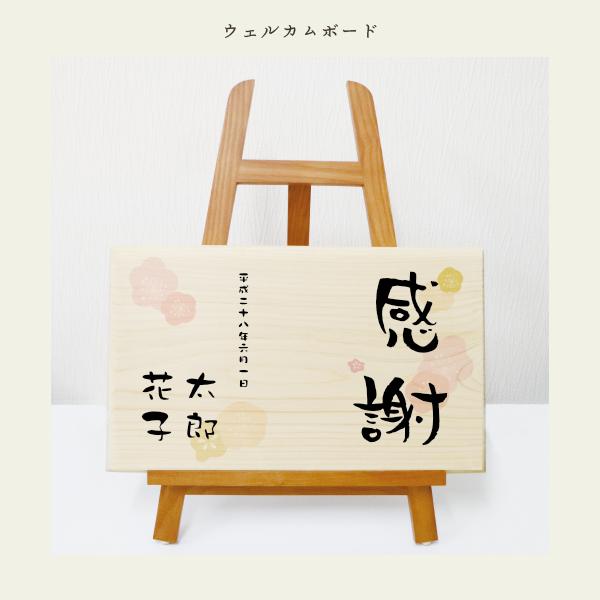 yamatonadeshiko-welcomebord