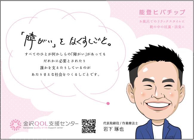 金沢QOL 支援センター株式会社