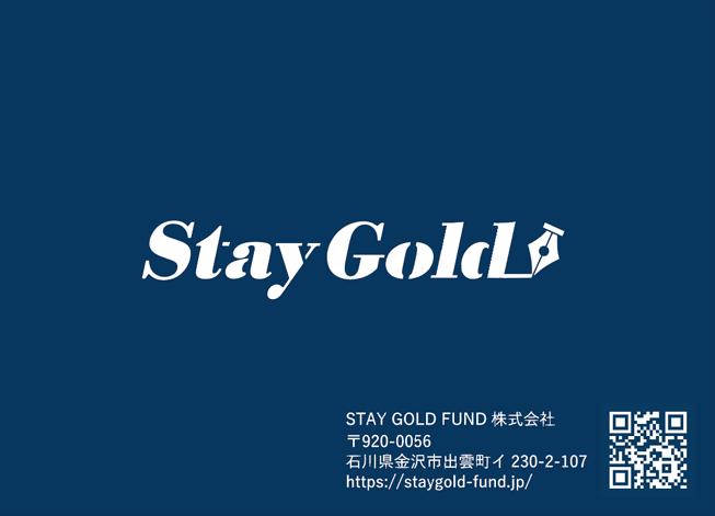 STAY GOLD FUND 株式会社