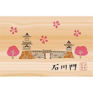 12.石川門