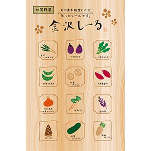 1-3.加賀野菜