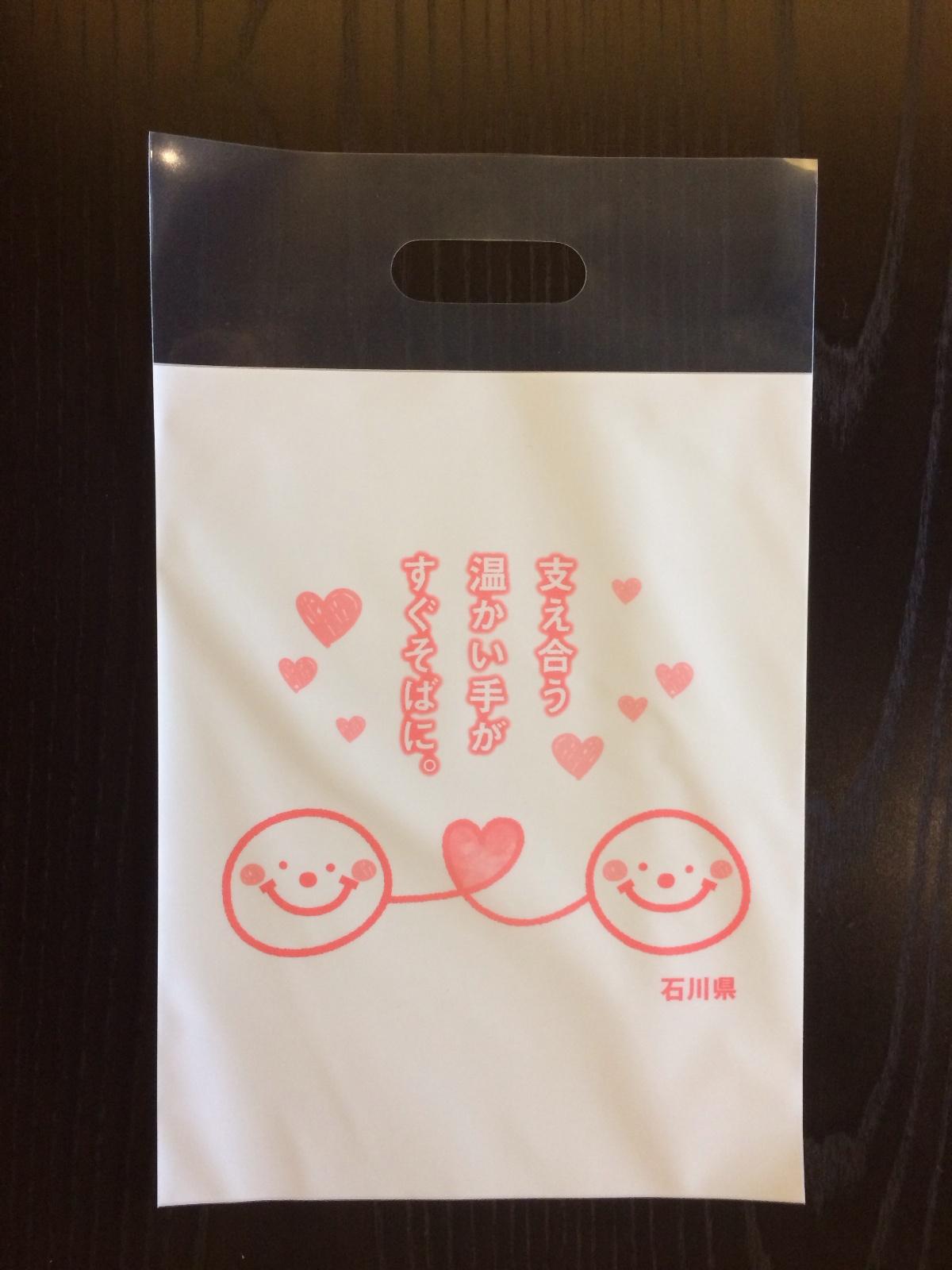 金沢市自殺防止キャンペーン