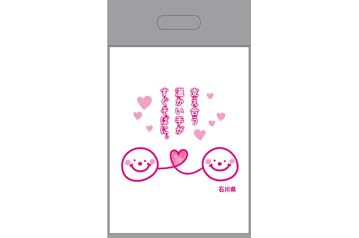 石川県自殺防止袋