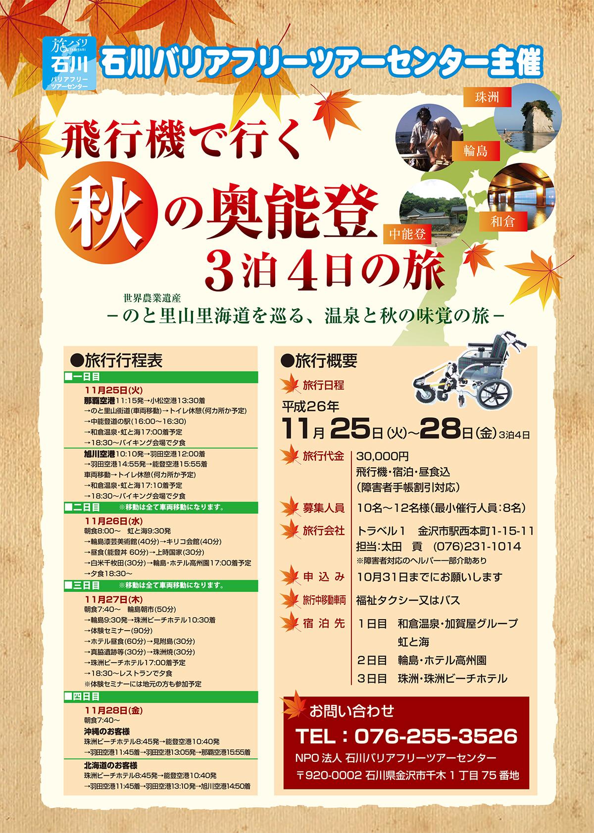 石川バリアフリーツアーセンター