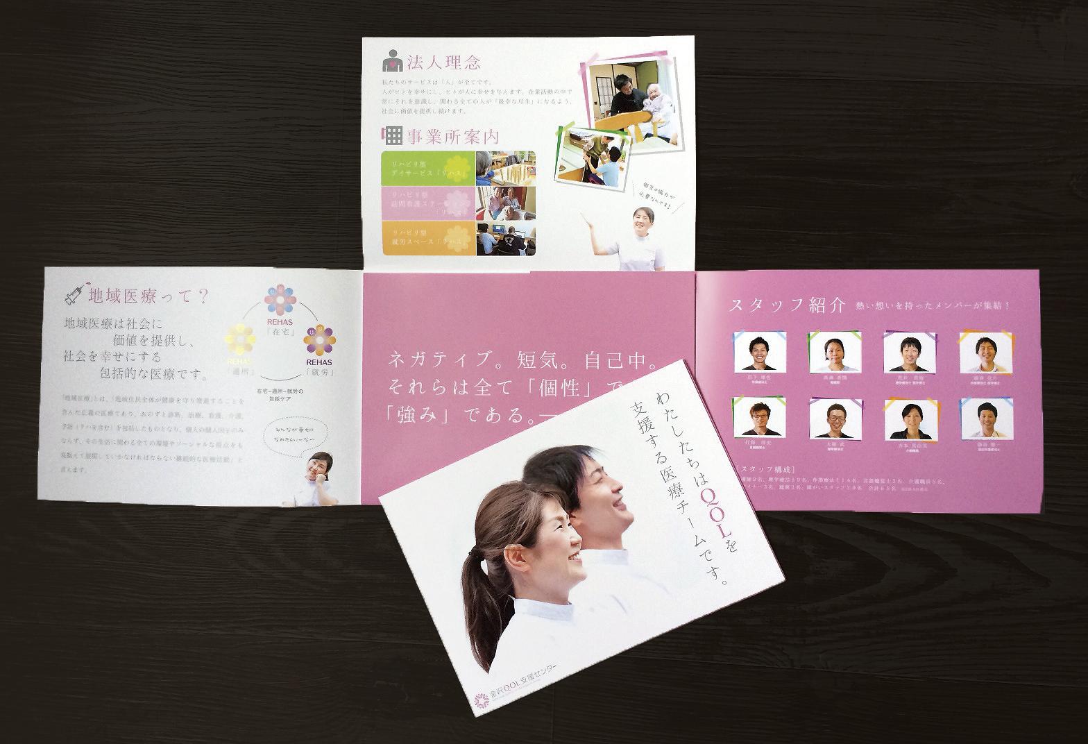 金沢QOL支援センター パンフレット