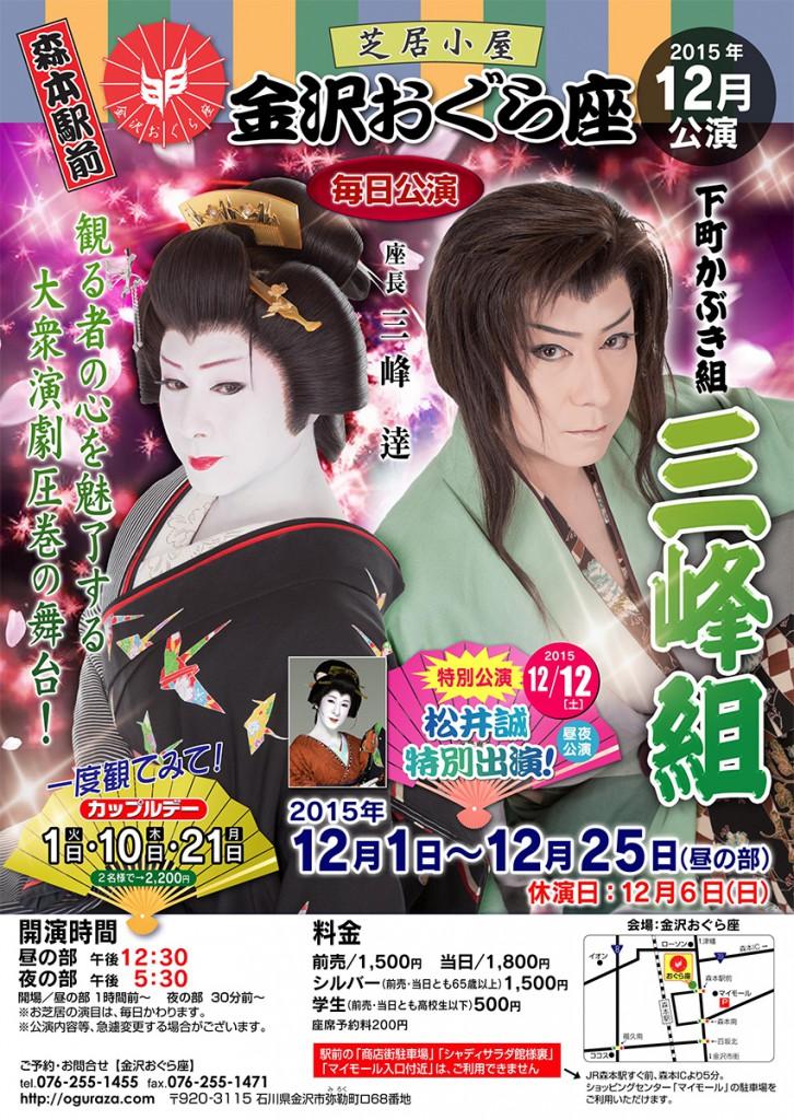 金沢おぐら座12月公演チラシ