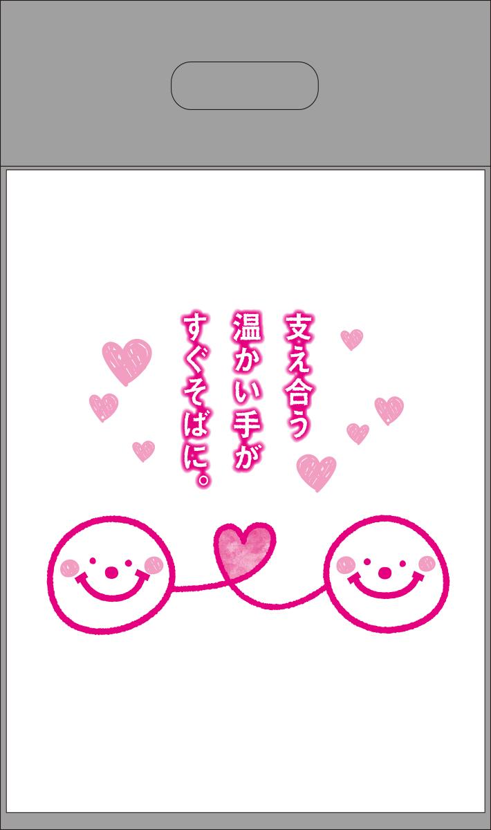 石川県自殺防止キャンペーンポリ袋
