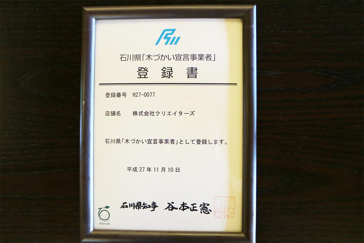 石川県「木づかい宣言事業者」登録書