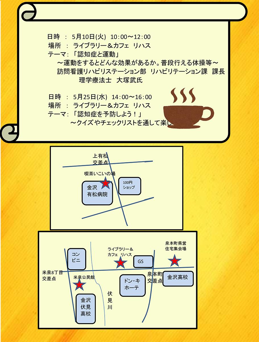 オレンジカフェ日程
