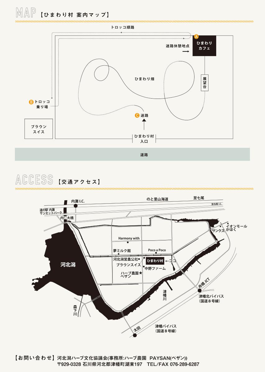 会場図&アクセス