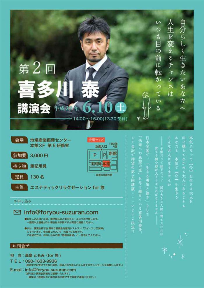 喜多川泰講演会フライヤー表