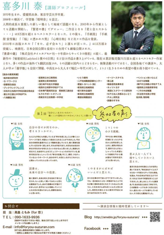 喜多川泰講演会フライヤー裏
