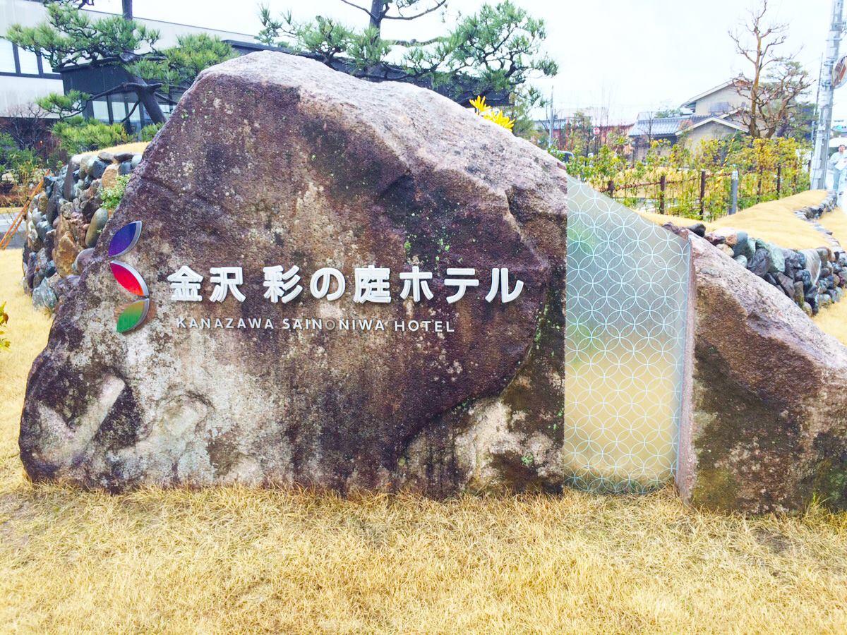 彩の庭ホテル