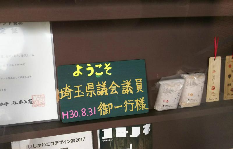 icatch_saitama